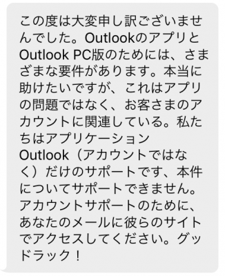 20160902-damn-outlook-support