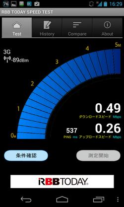 Screenshot_2013-11-17-16-29-04_resize
