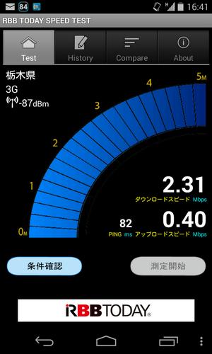 Screenshot_2014-01-25-16-41-22_resize