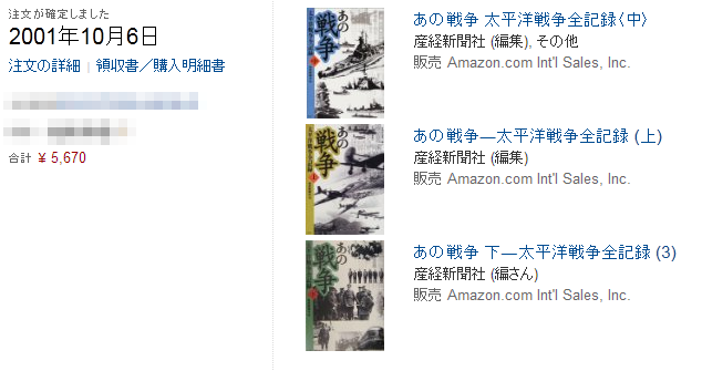 my-first-amazon