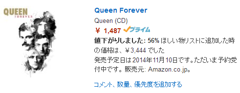 queen-forever-amazon-wl-0929