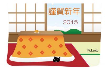 2015-こたつ猫-PiuLento-1