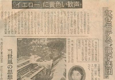 YMO-1979-1