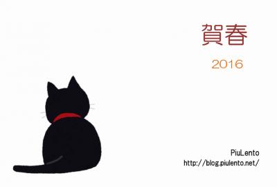 2016-猫後ろ姿-PiuLento-1
