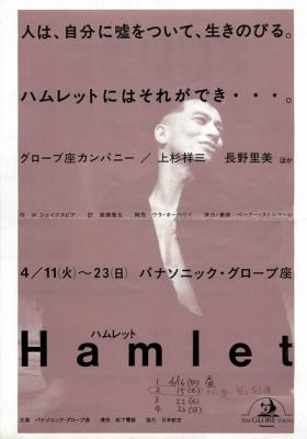 hamlet-1995-1