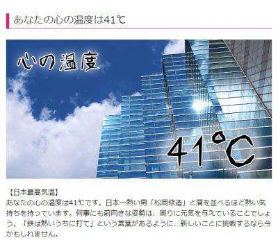 20160517 心の温度