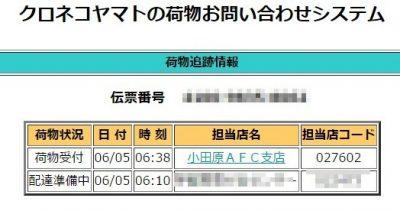 20160605-Yamato-2a